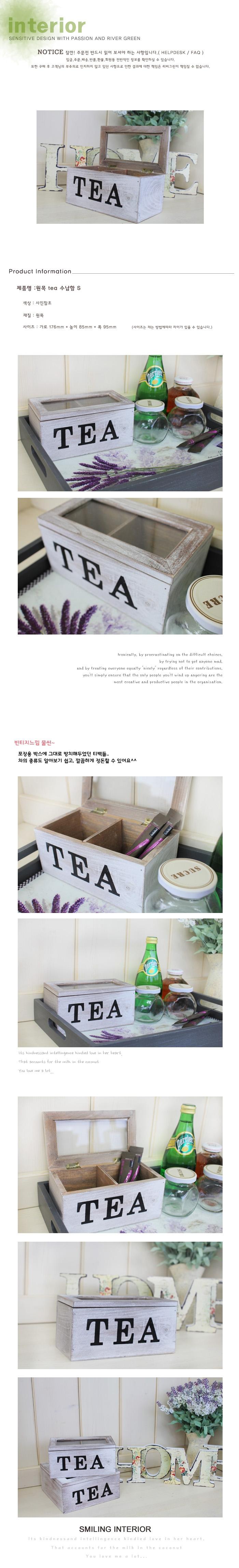 원목 tea 수납함(S) - 리버그린, 9,900원, 장식소품, 소품케이스